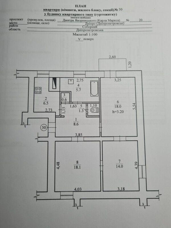 продам 3-комнатную квартиру Днепр, ул.Д. Яворницкого 20 - Фото 5