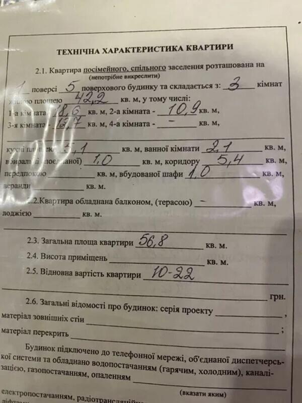 продам 3-комнатную квартиру Днепр, ул.Уральская , 13 - Фото 2
